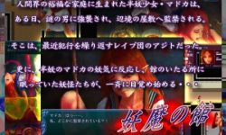 Sweet Princess - Sailor suit and house of the mystics / セーラー服と妖魔の館~sailor suit and house of the mystics~ - Rape