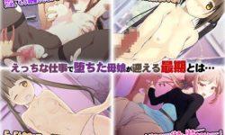 Showa Museum of Disgrace - Mother Daughter Rape Mall ~Debt Repayment RPG~ - 1.04 - Rape