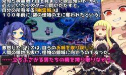 Gabunomi Tororokonbu - Fallen Obscene Vampire / Ver. 1.0 - Anal