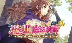 Magical Fable: The Princess of Light - V. Final by Magic House - Female protagonist