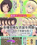 Yatsufusa no ko heya – Chijoru mama o meshiagare – Futari tabi - Lesbian