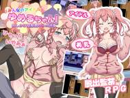 Mugcat – Everyone's Idol Yumeru-chan - Escape from the Uninvited Pervert - Big tits