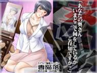 Fall Wife / Tsuma Kanraku - Group sex