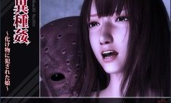 EneRoa3D ISHUKAN Horrors of the Night 2012 Jap - Teen